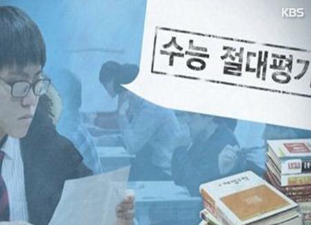 Education Ministry Proposes CSAT Reform Plans