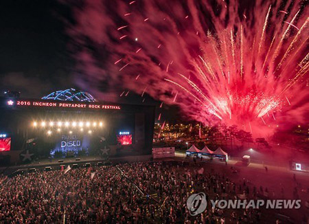 '록의 향연' 인천펜타포트 록 페스티벌 11일 개막