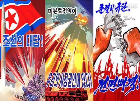 북한, ICBM으로 미국 백악관 타격 포스터 공개