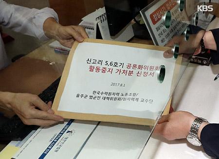 Pengadilan Menunda Keputusan tentang Kegiatan Komisi Pengumpul Pendapat Publik Shin Kori