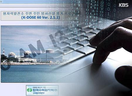 Plus de 24 000 cyberattaques tentées contre les établissements placés sous l'autorité du ministère du Commerce depuis 2008
