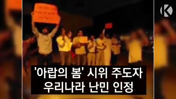 كوريا الجنوبية تمنح حق اللجوء لمعارض أردني