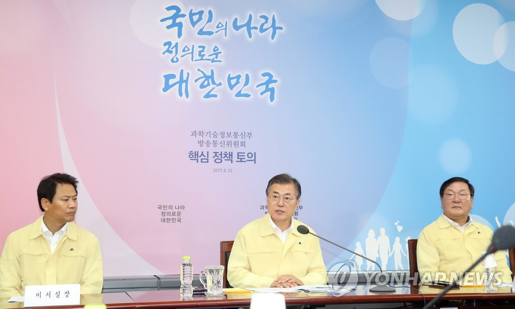 President Moon Calls for Independence of Public Broadcasters