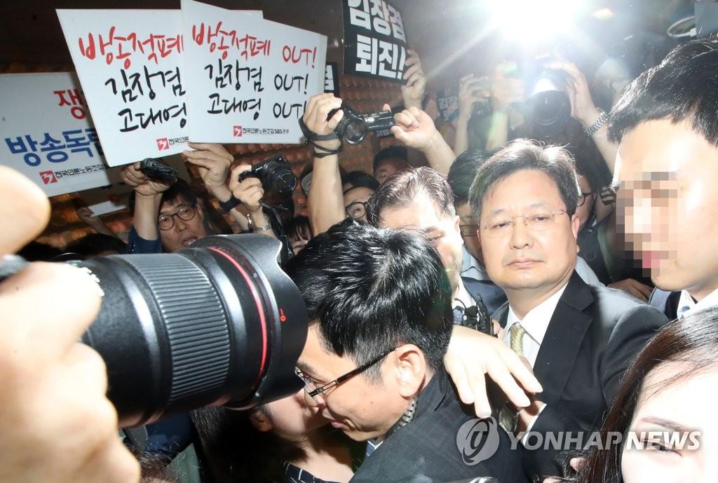 Court Issues Arrest Warrant for MBC President over Unfair Labor Practices