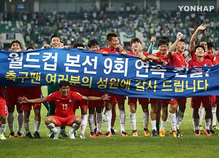 サッカーW杯 韓国、9大会連続出場決める