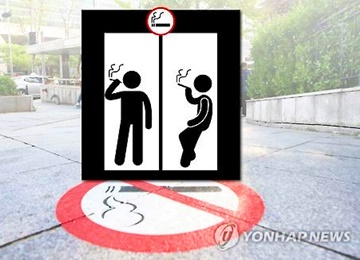 WHO Gives Low Score to S. Korea in Terms of Protecting People from Tobacco Smoke