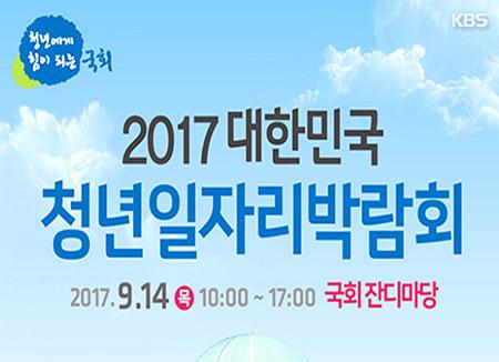 고용부, 국회서 14일 '청년 취업박람회'