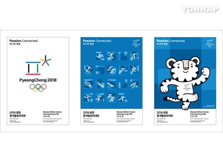 평창 올림픽·패럴림픽 홍보 포스터 공개…전국 2천여 곳 배포