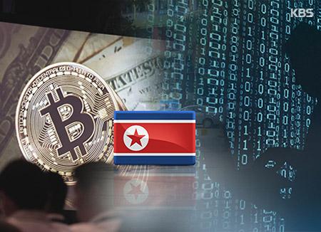 """""""북한,제재 앞두고 가상화폐 해킹 시도 확대...한국이 타깃"""""""