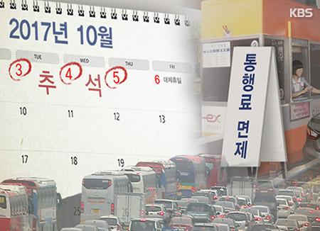 고속도로 통행료 3일간 면제…추석민생대책 발표