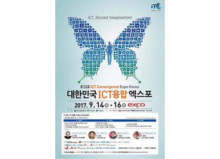 대한민국 ICT 융합엑스포 개막