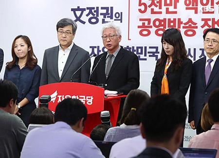 Đảng Hàn Quốc tự do khuyến nghị cựu Tổng thống Park Geun-hye rút khỏi đảng