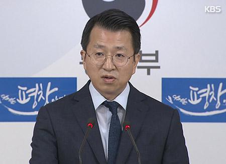 """통일부 """"북한, 도발-제재 악순환 벗어나 평화의 길로 나와야"""""""