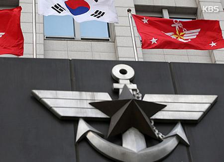 국방부 담당 '100 기무부대' 해체…합참 기무부대로 통합