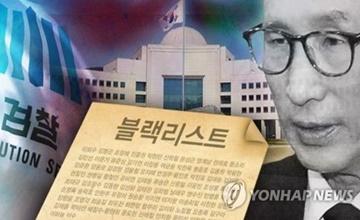 検察 李明博政権の「ブラックリスト」も捜査