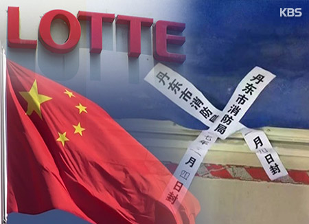 Lotte Mart to Close Business in China over THAAD Retaliation