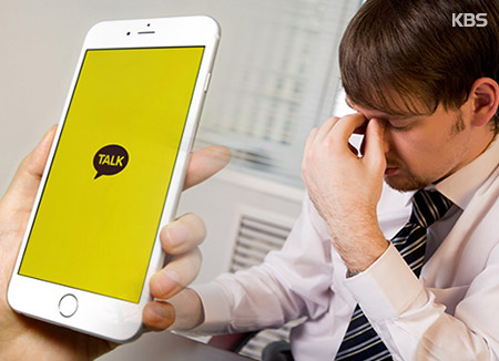 Kakao Talk : le ministère de l'Emploi demande la fonction d'envoi différé des messages