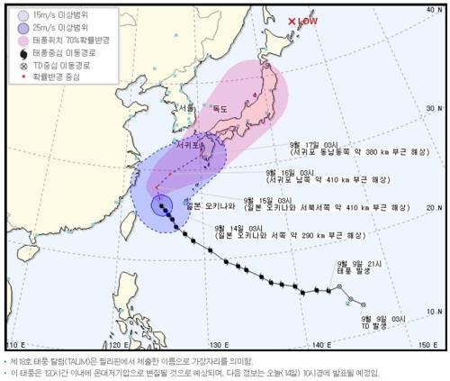 台風18号 済州島14日午後から影響
