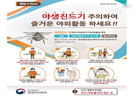 """진드기 감염병 사망자 31명…""""가을 야외활동 주의"""""""