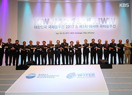Korea International Water Week Opens in Gyeongju