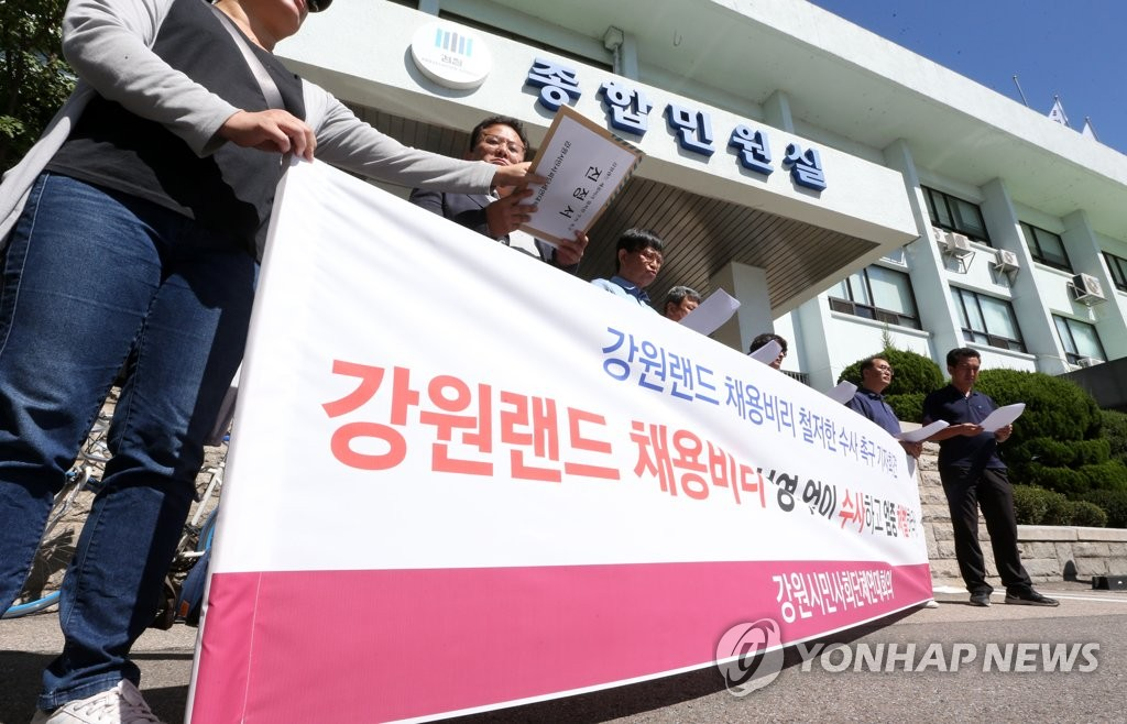 Prosecution Raids Kangwon Land, 3 Others over Illegal Employment Practices