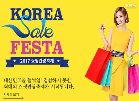 افتتاح مهرجان كوريا للتسوق يوم 28 من هذا الشهر