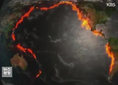 '불의 고리' 활성화...한반도 안전한가?