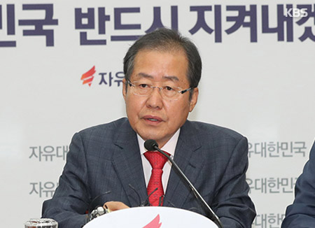 LKP Will Not Attend Meeting Between Pres. Moon and Party Leaders