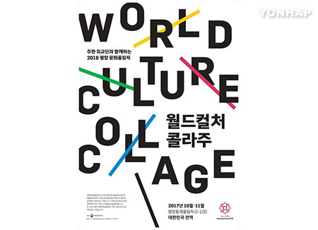 В РК пройдут фестивали World Culture Collage