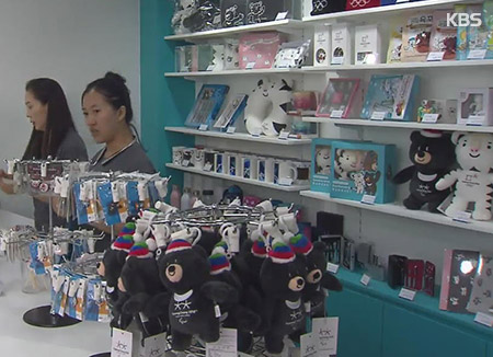 Official Merchandise Stores for PyeongChang Games Launched in S. Korea