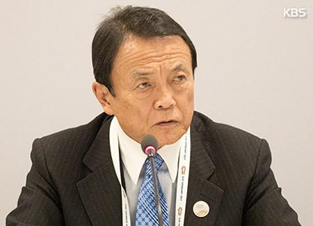 Japans Vizepremier macht umstrittene Äußerung zu USA-Nordkorea-Gipfel