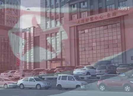 중국 북한 설립 기업 120일내 폐쇄통보