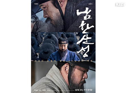 '남한산성' 개봉 이틀째 100만 돌파…추석영화 최단 기록