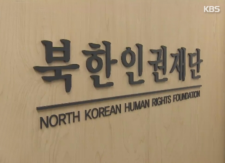 Gov't to Begin Probing Next Yr. Possible N. Korean HR Violations Suffered by POWs, Abductees