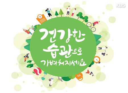 Niños y adolescentes coreanos hacen menos ejercicio que antes