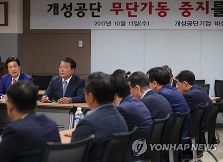 韩方企业要求北韩停止无端运转开城园区工厂