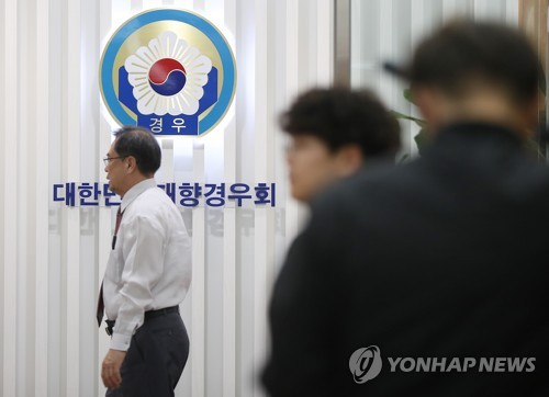 Prosecutors Begin Probe of Spy Agency's Political Involvement During Park Administration