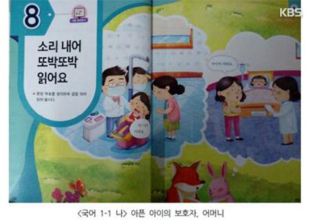 """""""'딸 선호 시대' 새 초등교과서 성차별 내용 여전"""""""
