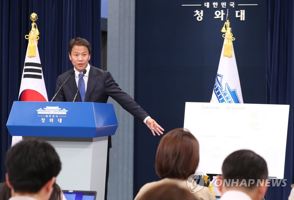 Presidential Office: Park Geun-hye Administration Fabricated Sewol Report