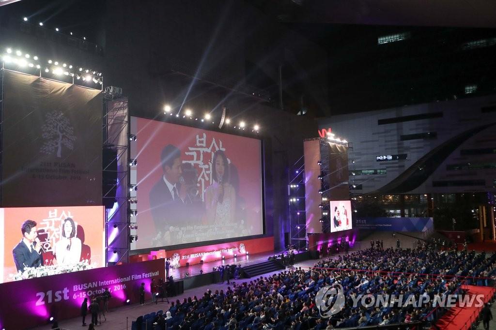 부산국제영화제 개막