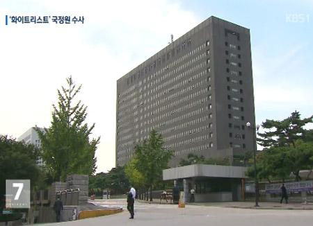 검찰, 화이트리스트 관련 국정원 강제수사 착수
