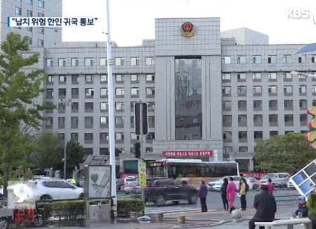 """중국 경찰 경고 """"일부 한인 북한 테러 첩보, 귀국하라"""""""
