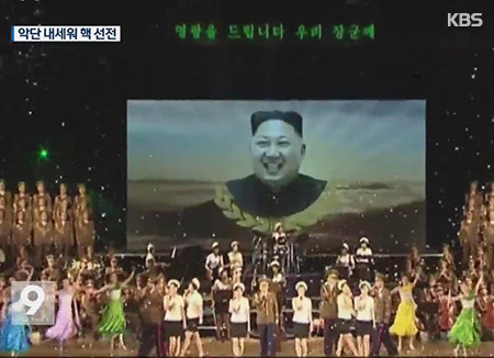 북한, 모란봉악단 내세워 연일 핵개발 선전전