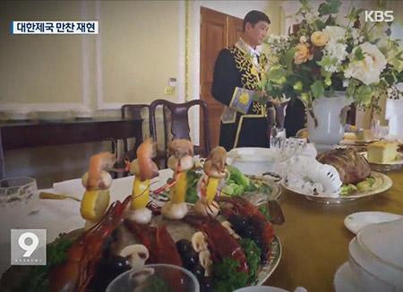 대한제국 120년… 황실 연회음식 재현