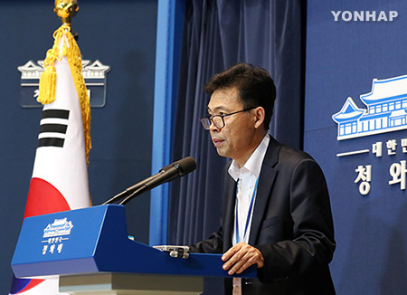 Top Office Assures Strong Fundamentals of S. Korean Economy