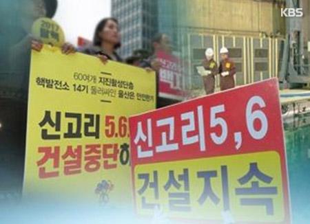 신고리5·6호기 시민참여단 13일 2박3일 합숙 시작