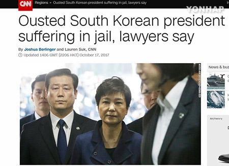 朴被告の「人権侵害」主張 国連機関は「検討に値しない」