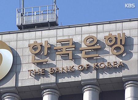 Ngân hàng trung ương Hàn Quốc đóng băng lãi suất cơ bản 1,25%/năm