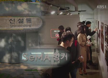 閉鎖されていたソウルの地下空間3か所 一般に公開