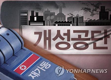 """북한 """"남한, 기업인 개성공단 방문시킬 명분·체면 없어"""""""